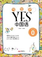 이얼싼 YES 중국어 Grade 0 (외국어/큰책/상품설명참조/2)