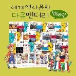 [삼성비엔씨] 세계역사문화 다큐멘터리 (전68권)
