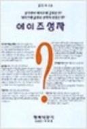 에이즈 성자 - 김인석 소설집 (초판1쇄)