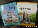 한국교육개발원 2권/ 교과서 방송통신고등학교 일본어 1 상. 실용 영어 회화 하 -사진.상세란참조