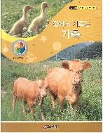 집에서 기르는 가축 (글로벌 원리과학ㆍ자연의신비, 25)   (ISBN : 9788980487783)