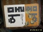 성우 / 허물 - 선의 십우도를 이야기하다 / B.S. 라즈니쉬. 정영진 옮김 -91년.초판