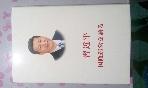 시진핑 국정운영을 말하다 習近平 國政運營を語る