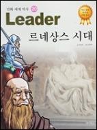 르네상스 시대 - Leader 만화 세계 역사 20
