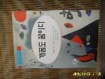 예본 / 개꿈도 꿈이다 / 주금용 목사 지음 -94년.초판