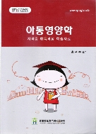 아동영양학 2013년판