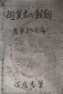 조선의 고미술(朝鮮の古美術) 초판(1944년)