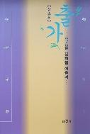 출가 - 목숨들 꽃처럼 어울려 천주교 수녀님과 원불교 여성 교무님 그리고 불교 비구니 스님들이 함께 모여 만든 삼소회 1판1쇄