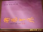 대만 한국 서예 화보집 / 游藝墨痕 臺韓書法交流展 유예묵흔 대한서법교류전 2012 -사진.아래참조