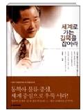 세계로 가는 길목을 잡아라 - 정치인 이종찬이 제안하는 21세기 대한민국의 국가발전전략서 초판1쇄
