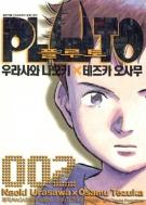플루토 Pluto 2 (만화/대여점용/상품설명참조/2)
