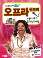 오프라 윈프리 - 세상과 소통한 토크쇼의 여왕 (양장/아동)