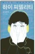 하이 피델리티 - 어바웃 어 보이의 작가 닉 혼비가 그린 다 자란 남자의 성장기(양장본) 초판2쇄