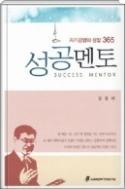 성공멘토 - 자기경영의 성찰 365 초판1쇄