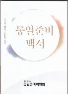 통일준비백서 (2017) -반양장