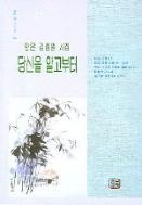 당신을 알고부터 - 문예촌 시선집 101 (시/상품설명참조/2)
