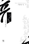 이리의ㅡ그림자 1.2완-무연 장편소설
