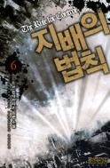 지배의 법칙 1-6 권 완결 ☆북앤스토리☆