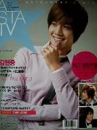 아스타 TV (ASTA TV) 2009년 4월호
