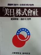 미일 주식회사 - 미국의 완력 + 일본의 수재합작 - 경제마찰 -> 양보의 효용 -