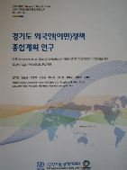 경기도 외국인(이민)정책 종합계획 연구