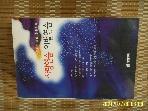 삼성서적 / 사랑연습 이별연습 / 박정은 애정 소설 -95년.초판.꼭 상세란참조