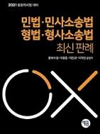 2021 민법, 민사소송법, 형법, 형사소송법 최신 판례