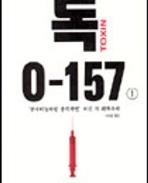 독 0-157 1.2 (전2권) - 로빈 쿡