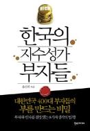 한국의 자수성가 부자들 - 대한민국 400대 부자들의 부를 만드는 비밀 (경영/2)