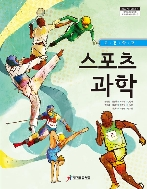 고등학교 스포츠과학 교과서 (경기도교육청-신원섭)