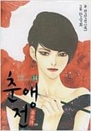 춘앵전 1-14 완결 / 한승희