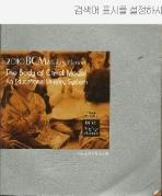 2010 BCM Mighty Planner - 유아 교회 교사 핸드북 초판1쇄