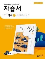 동아 중학교 역사1 자습서 노대환외 (2015개정 교육과정)