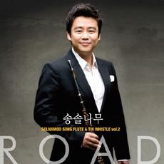 송솔나무 - Road  [친필싸인]