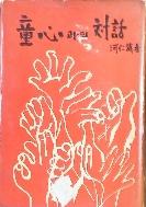 동심과의 대화-하인호 1967년발행