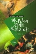 하나님과의 관계를 회복하라! (회원용) - 거듭난 생명의 기쁨, 2017년 구역.소그룹.목장교재 (종교/상품설명참조/2)