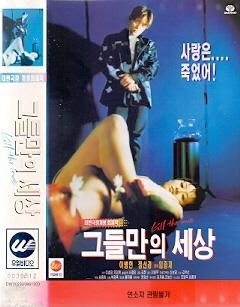 [VHS비디오] 그들만의 세상 [이병헌 & 정선경]