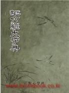 (상급) 서도 육체대자전 (동방문화사) (1059-4)