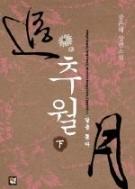 추월 1-2 완결세트/ 북박스