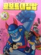 로보트 대집합-다이남기 프로