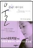 울 준비는 되어 있다 - 나오키상 수상작품이자 냉정과 열정사이의 에쿠니 가오리의 단편집 (양장본) 초판3쇄