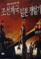 조선제국 일본 정벌기 1-5 (완결) 김덕호
