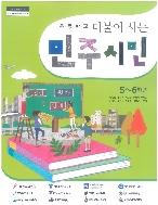 초등학교 더불어 사는 민주시민 5~6학년 교과서