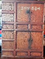 조선의 목공예 - 부엌 세간과 사랑방의 기물 - -초판-절판된 귀한책-컬러도판 200여개-아래사진참조-