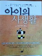 아이의 사생활 1 - 내 아이의 운명을 결정짓는 혁명적인 책(전2권중1권) 초판57쇄