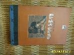 가람기획 / 아프리카 동물기행 / 크레이그 패커. 장동현 옮김 -97년.초판. 꼭상세란참조