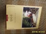 대원사 / 범어사 (빛깔있는 책들 154) / 글 채상식 외. 사진 김종섭 -상세란참조