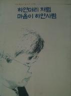 하얀머리 처럼 마음이 하얀사람 : 이상휘 교수 반세기 에세이