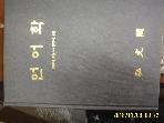 홍문각 영인본 / 언어학 1976.4 - 1978.4 ( 제1호 - 제3호 ) -상세란참조