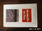 한국기독교연구소 / 하나님 나라 복음주의와 목회 / 박시원 지음 -02년.초판